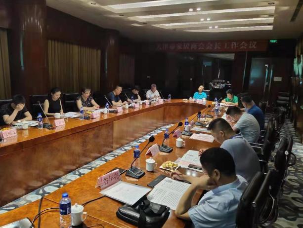 雷火平台-亚洲电竞先驱召开2019年度第二次会长工作会议