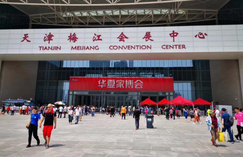 中国华夏家博会(2019天津秋季展)圆满结束 客流量及交易额再创新高